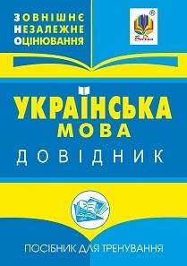 """Купить книгу """"Українська мова. Зовнішнє незалежне оцінювання. Довідник"""""""