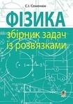 Фізика: збірник задач із розв'язками