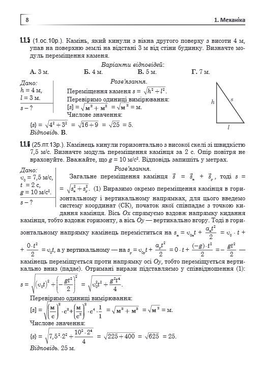 """Купить книгу """"Фізика: збірник задач із розв'язками"""""""