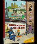 """Купить книгу """"Викрадення Мони Лізи"""""""