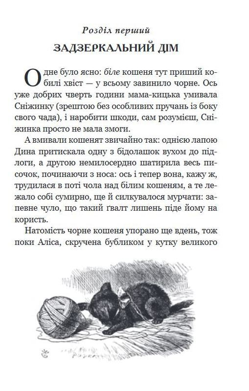 """Купить книгу """"Аліса у Задзеркаллі"""""""