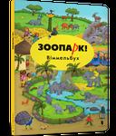 Зоопарк віммельбух