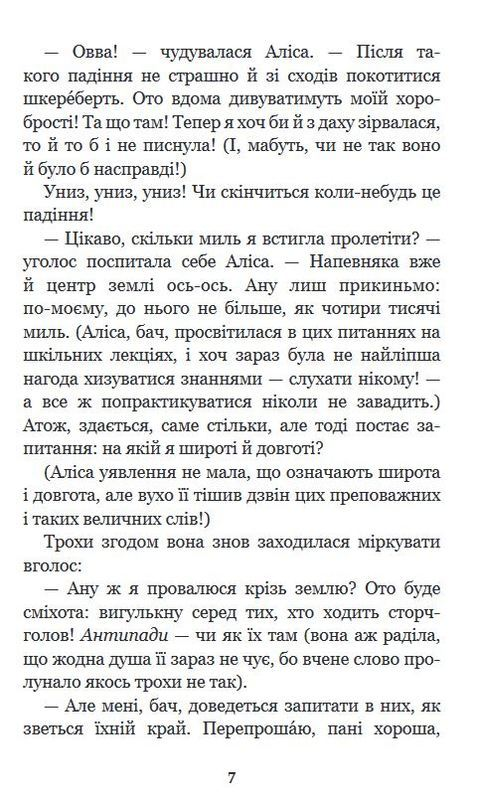 """Купить книгу """"Алісині пригоди у Дивокраї"""""""