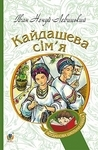 Кайдашева сім'я - купить и читать книгу