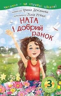 """Купить книгу """"Ната і добрий ранок. Рівень 3 - Читаю самостійно"""""""