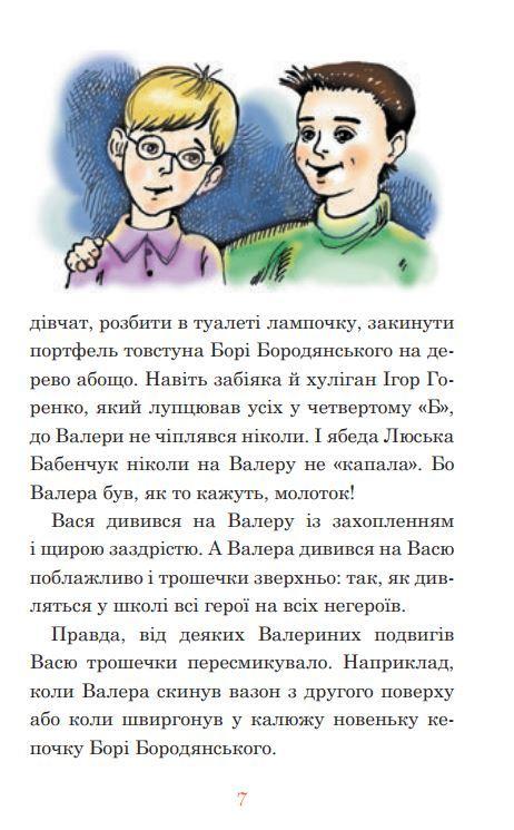 """Купить книгу """"Незнайомка з Країни Сонячних Зайчиків"""""""