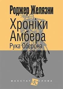 """Купить книгу """"Хроніки Амбера. У десяти книгах. Книга 4. Рука Оберона"""""""