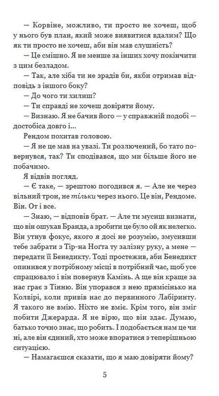"""Купить книгу """"Хроніки Амбера. У десяти книгах. Книга 5. Двори Хаосу"""""""