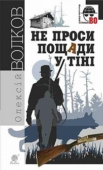 """Купить книгу """"Не проси пощади у тіні"""""""