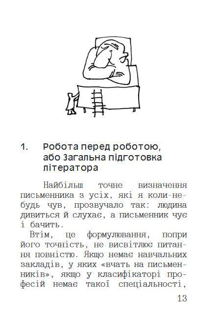 """Купить книгу """"Літературна кухня, або порадник прозаїка-початківця"""""""