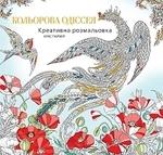 Кольорова Одіссея. Креативна розмальовка - купить и читать книгу
