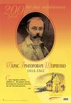 Дидактичний матеріал. Свою Україну любіть...Тарас Шевченко. До 200-річчя з дня народження