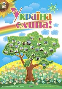 """Купить книгу """"Плакат. Україна єдина!"""""""