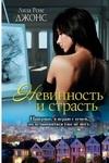 Невинность и страсть - купить и читать книгу