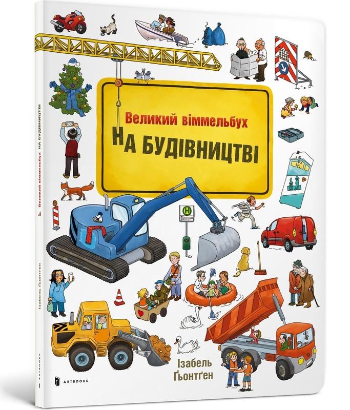 """Купить книгу """"НА БУДІВНИЦТВІ Віммельбух"""""""
