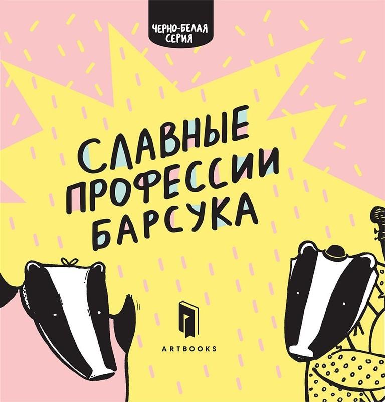 """Купить книгу """"Славные профессии барсука"""""""