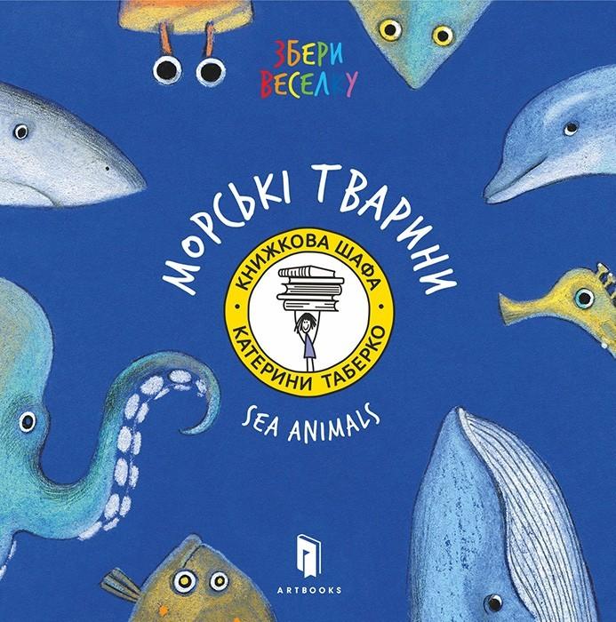 """Купить книгу """"Морські тварини"""""""