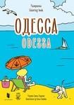 Раскраска «Одесса» - купить и читать книгу