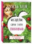 Исцели свое тело любовью - купить и читать книгу