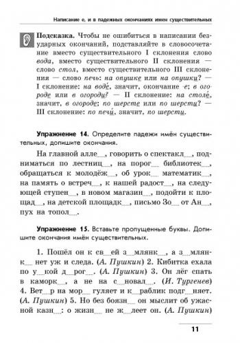 грамотей русский язык 6 класс воскресенская