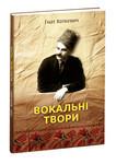 Вокальні твори. Гнат Хоткевич