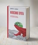 """Купить книгу """"Філософія Toyota. 14 принципів роботи злагодженої команди"""""""
