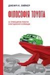 Філософія Toyota. 14 принципів роботи злагодженої команди - купить и читать книгу