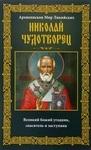 Архиепископ Мир Ликийских Николай Чудотворец. Великий божий угодник, спаситель и заступник - купить и читать книгу