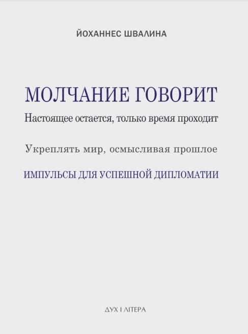 """Купить книгу """"Молчание говорит"""""""