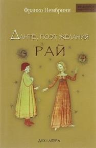 """Купить книгу """"Данте, поэт желания. Комментарии к «Божественной комедии». Рай"""""""