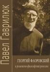 Георгий Флоровский и религиозно-философский ренессанс