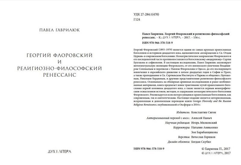 """Купить книгу """"Георгий Флоровский и религиозно-философский ренессанс"""""""