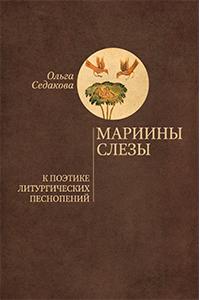 """Купить книгу """"Мариины слезы. К поэтике литургических песнопений"""""""