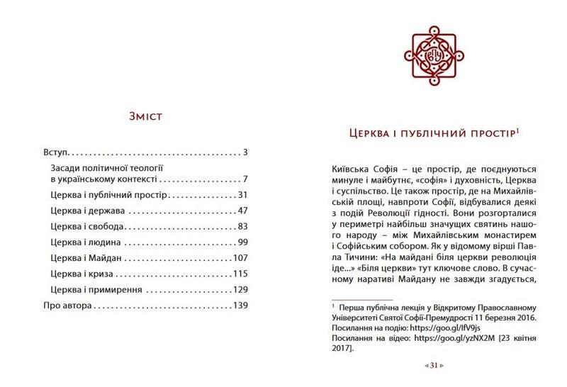 """Купить книгу """"Українська публічна теологія"""""""