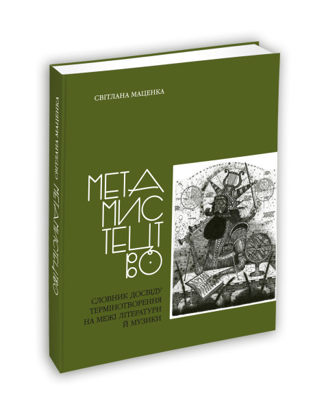 "Купить книгу ""Метамистецтво"""