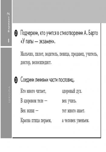 """Купить книгу """"Чтение. 2 класс. Экспресс-контроль"""""""