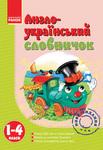 Англо-український словничок. 1-4 класи