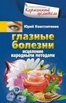 Глазные болезни. Исцеление народными методами - купить и читать книгу