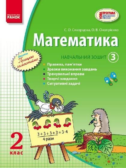 """Купить книгу """"Математика. 2 клас. Навчальний зошит. Частина 3"""""""