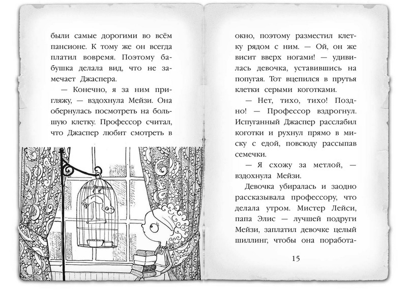 """Купить книгу """"Тайна мальчика из джунглей"""""""