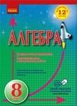 Алгебра. 8 класс. Тренировочные упражнения. Cамостоятельные и контрольные работы - купить и читать книгу