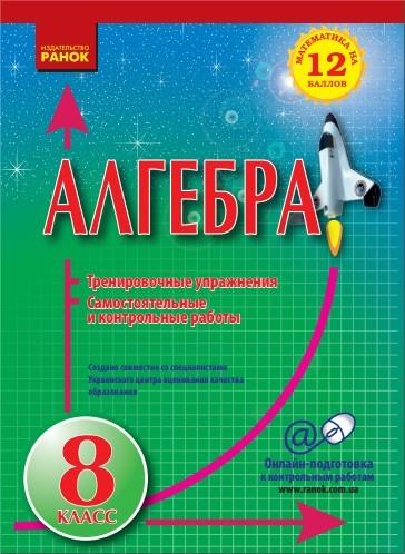 """Купить книгу """"Алгебра. 8 класс. Тренировочные упражнения. Cамостоятельные и контрольные работы"""""""