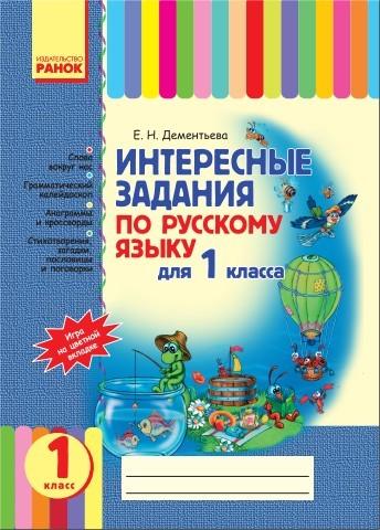 """Купить книгу """"Интересные задания по русскому языку для 1 класса"""""""
