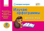 Изучаю орфограммы. Русский язык. 2 класс