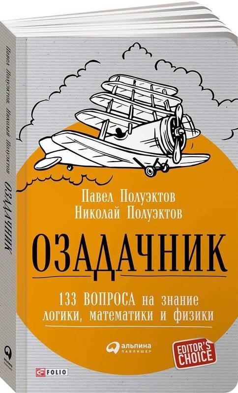 """Купить книгу """"Озадачник. 133 вопроса на знание логики, математики и физики"""""""