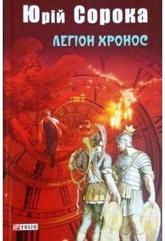 """Купить книгу """"Легіон Хронос"""""""