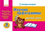 Изучаю орфограммы. Русский язык. 3 класс