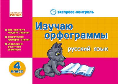 """Купить книгу """"Изучаю орфограммы. Русский язык. 4 класс"""""""