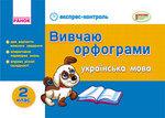 """Купить книгу """"Вивчаю орфограми. Українська мова. 2 клас"""""""
