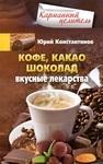 Кофе, какао, шоколад. Вкусные лекарства